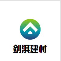 淄博劍淇建材有限公司