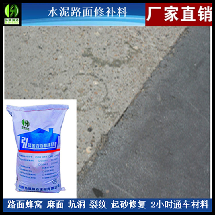 北京快速通車的水泥地面修補料