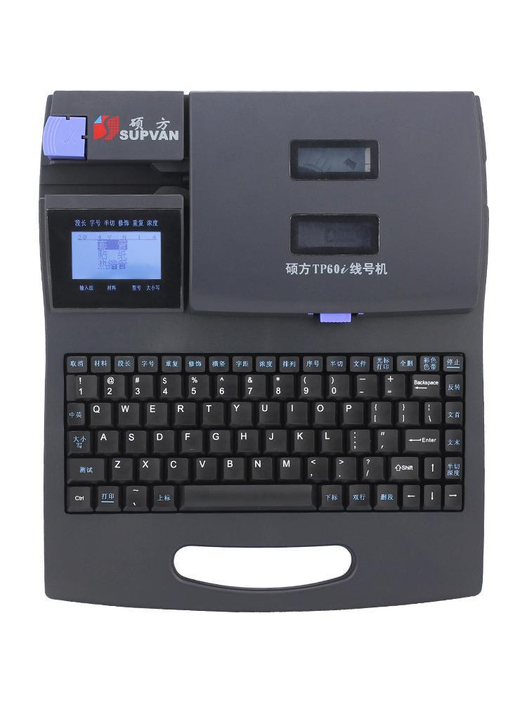 TP-L06W白色貼紙線號管印字機