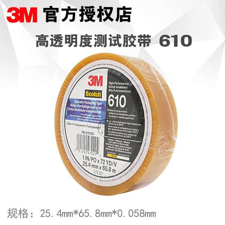 3M610-1PK百格測試油漆附測試膠帶 油墨附著力測試膠帶