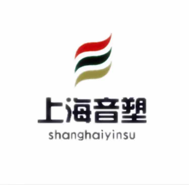 上海音塑*貿易有限公司