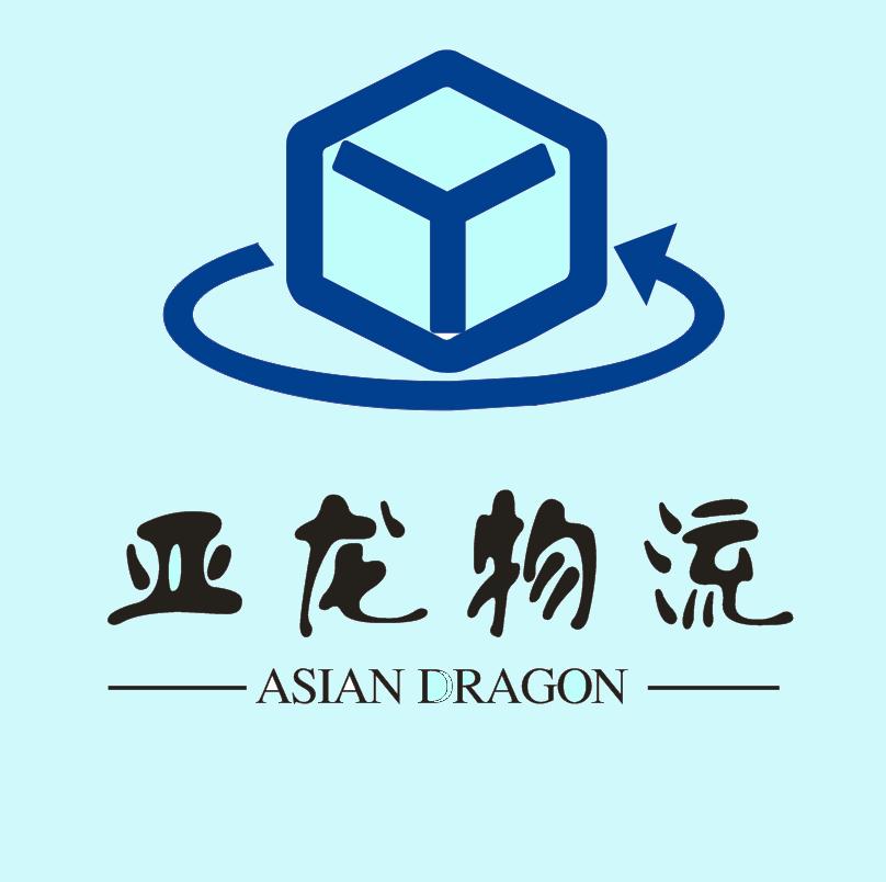 廣州亞龍國際貨運代理有限公司