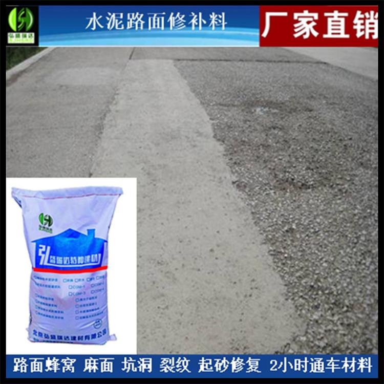 德州樂陵道路修補材料_沉降縫修復的樂陵混凝土路面修補料