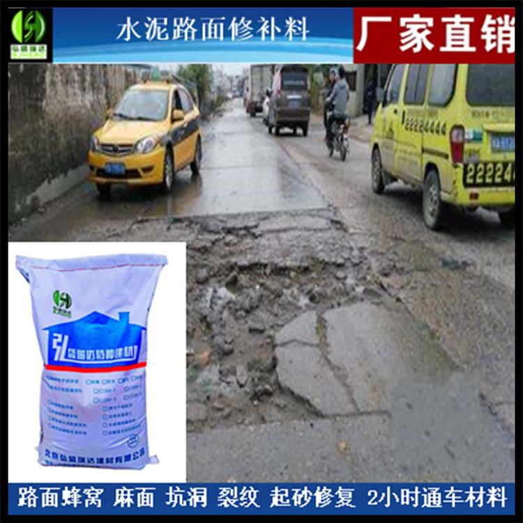 德州禹城水泥路面修補材料_凍融破損修復的禹城公路搶修材料