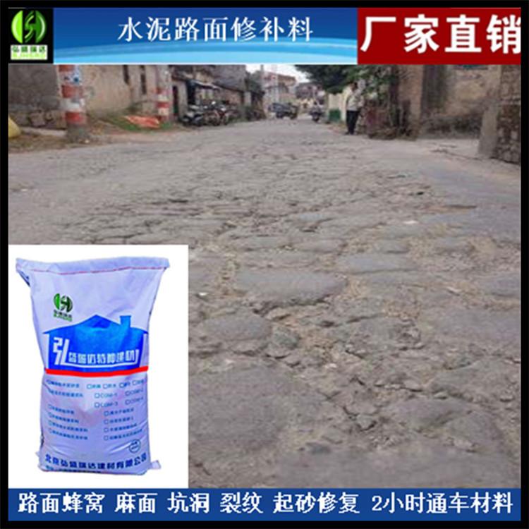 聊城陽谷道路修補材料_露石子修補的陽谷公路搶修材料