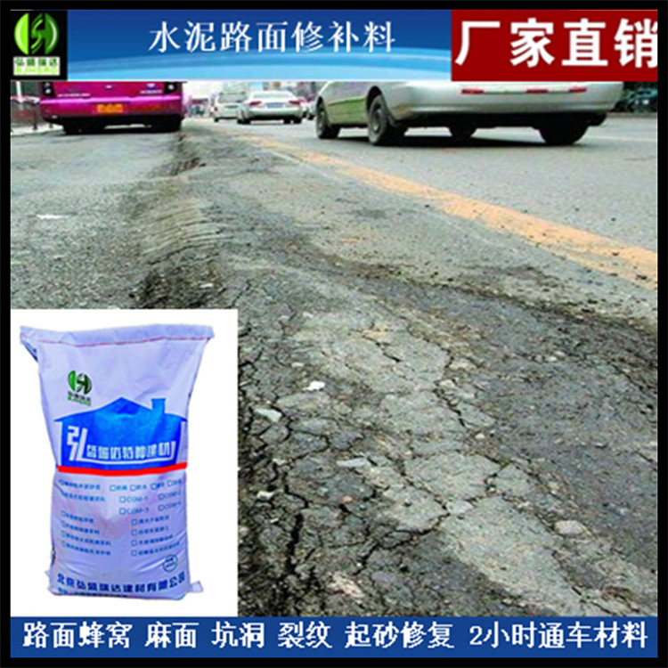 聊城茌平道路修補材料_麻面修補的茌平公路路面修補材料