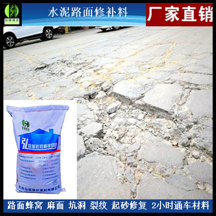 聊城東阿道路修補材料_蜂窩麻面修補的東阿公路路面修補材料