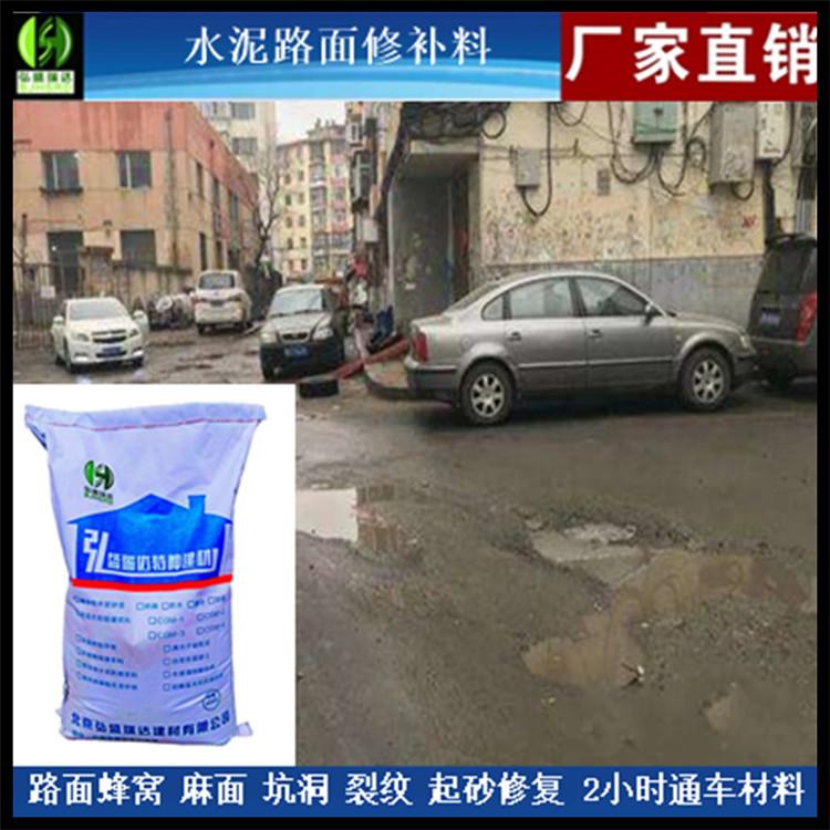 聊城冠縣道路修補材料_蜂窩麻面修補的冠縣道路快速修補料