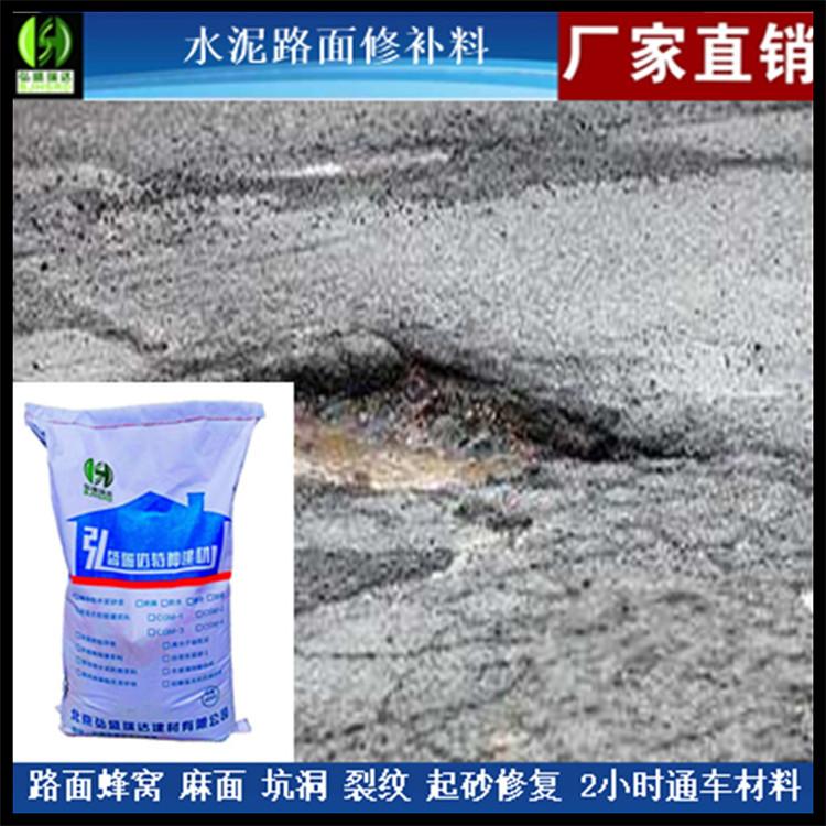 聊城高唐水泥路面修補材料_蜂窩修復的高唐公路路面修補材料