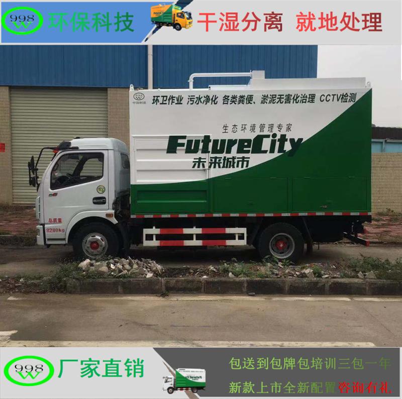 998清糞車化糞池清理設備作業視頻
