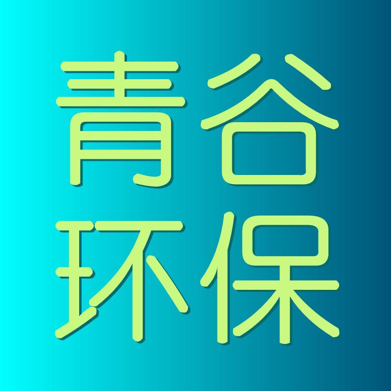 河南青之谷環保科技有限公司
