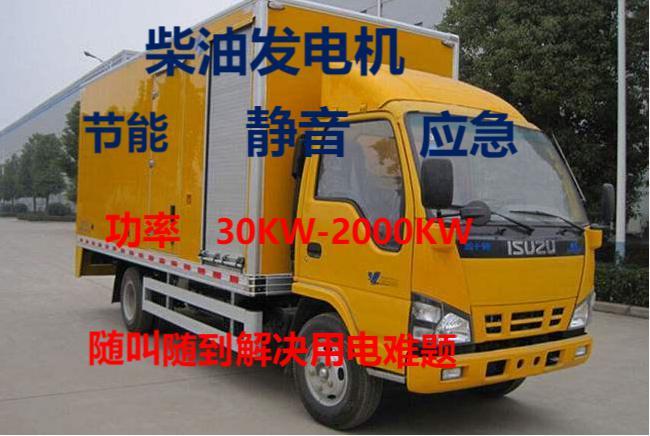 晋城发电机出租公司
