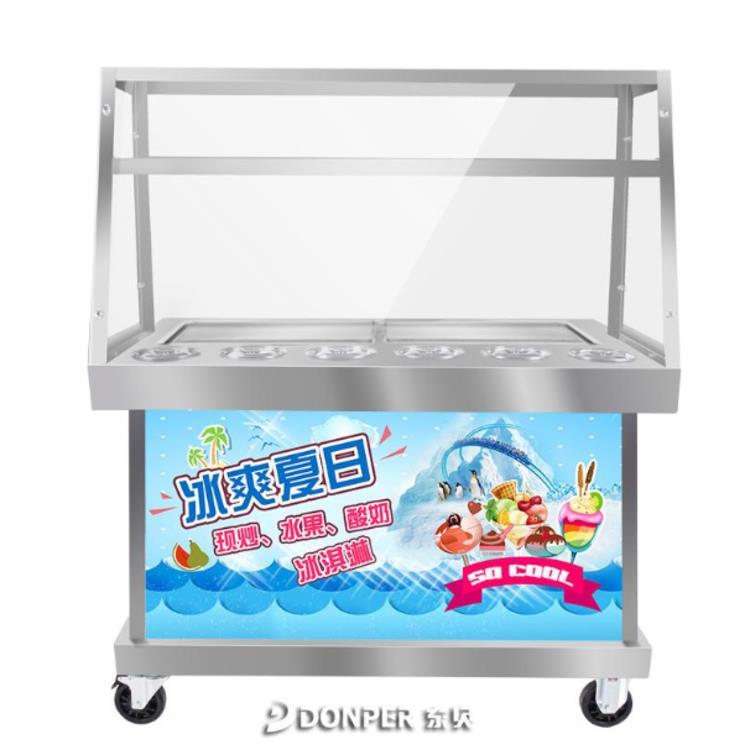 阜阳炒酸奶机