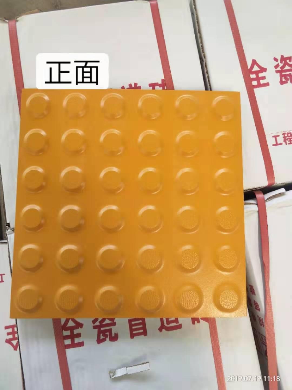 荔枝面盲道磚|盤錦國內盲道磚