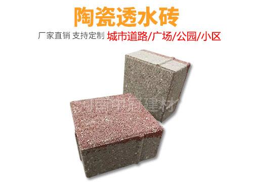 紅色陶瓷透水磚|西藏陶瓷透水磚廠家|**寄樣