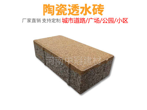 泰安陶瓷透水磚|生產廠家