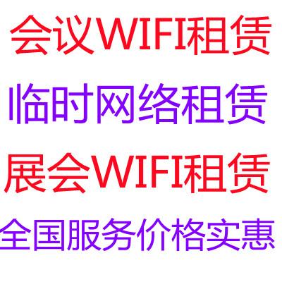 上海*創意周WIFI搭建