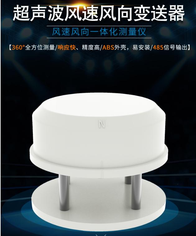 建大仁科超聲波風速風向傳感器RS485變送器**溫濕噪聲環境監測氣象站一體式測量儀360°
