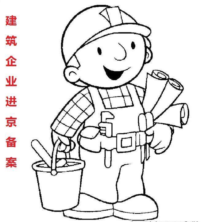 兰州代办进京施工备案流程