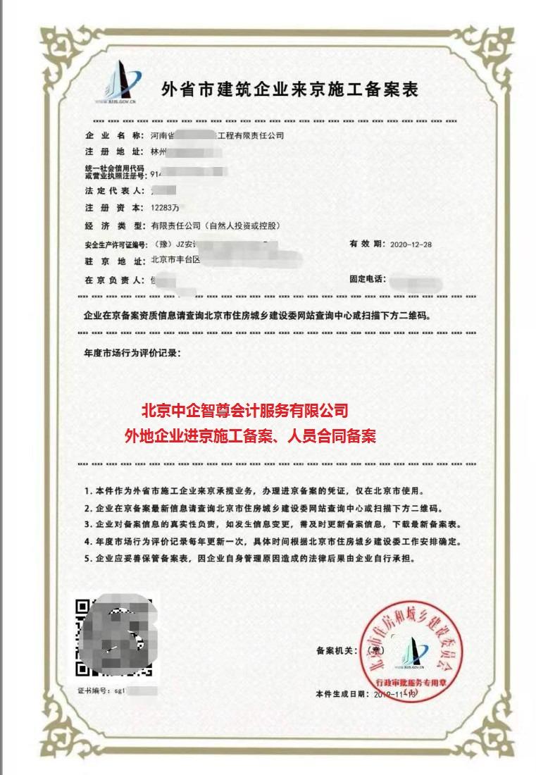 黑龙江办理进苏施工备案流程