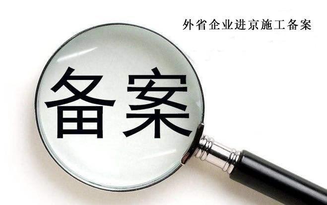 南京装饰装修公司进京施工备案费用
