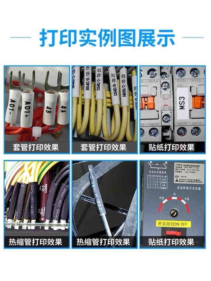TM-LBC12W不干膠標簽麗標佳能線號機批發