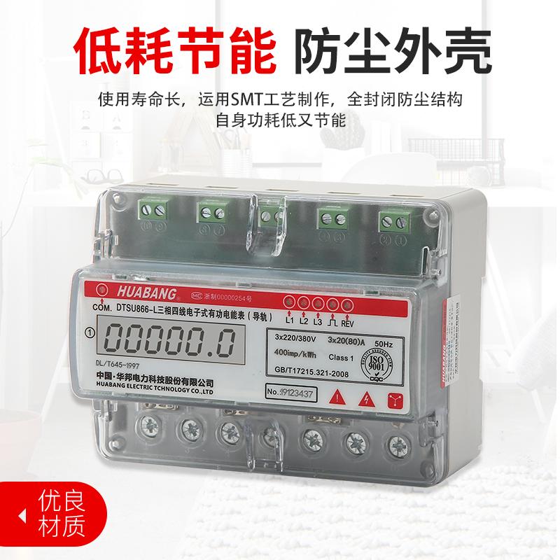 溫州 導軌式固定電能表 計量準確