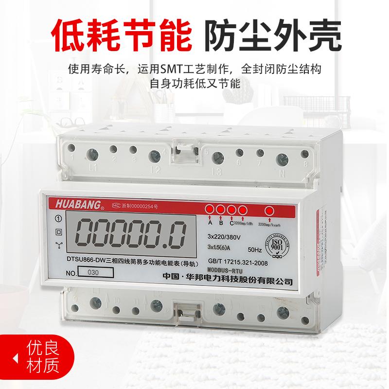 溫州 分項計量導軌式電能表 阻燃外殼
