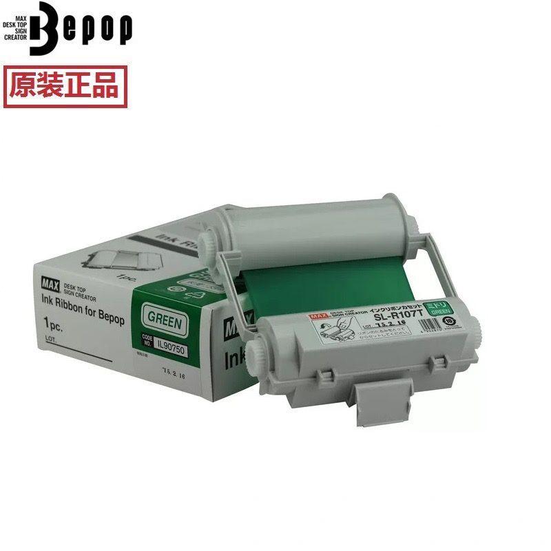日本美克斯 SL-R104T藍色MAX寬幅標簽打印機