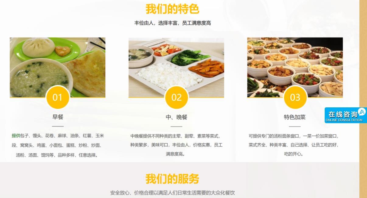 新会饭堂承包送餐服务公司