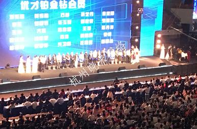 2019中國深圳平安*十一屆優才表彰論壇暨創業說明會