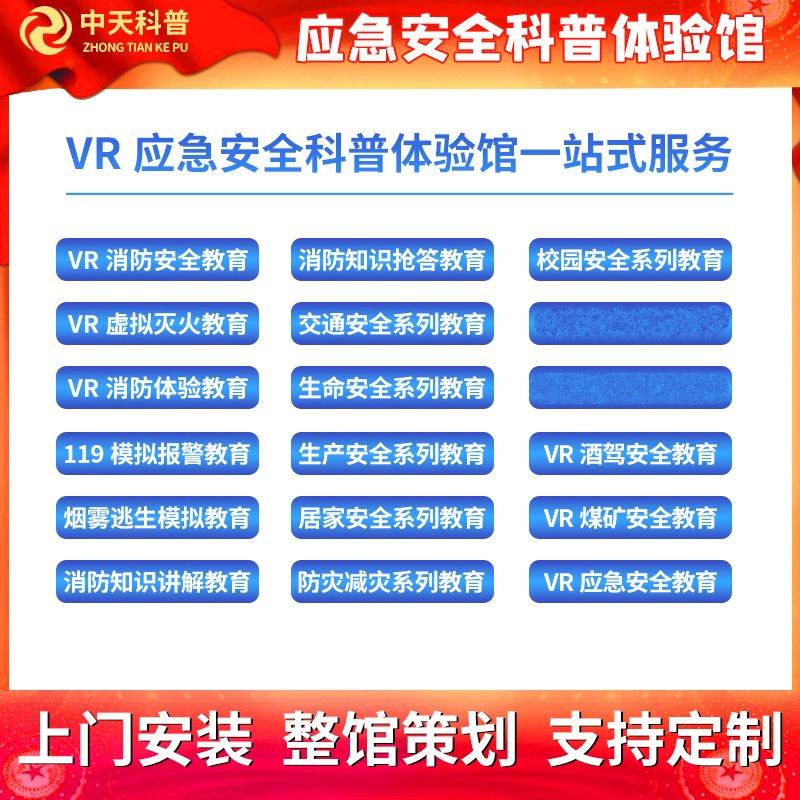 安康VR生產安全體驗平臺批發價