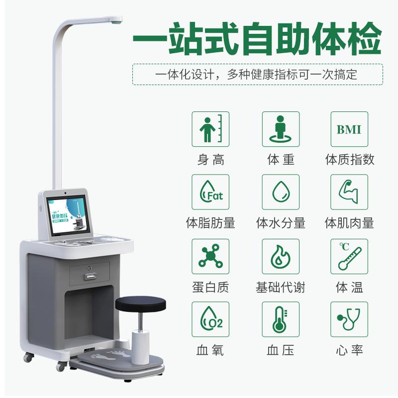 天津生產上禾SH-N15智能體檢一體機代理