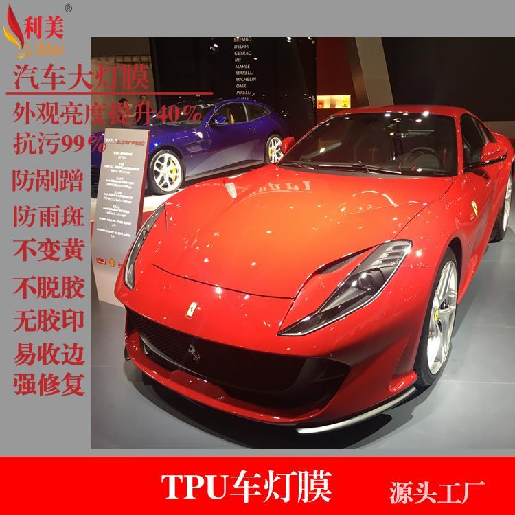 藍色車燈膜 TPHTPU車燈膜大燈膜國產 拉薩利美TPU車燈膜大燈膜工廠