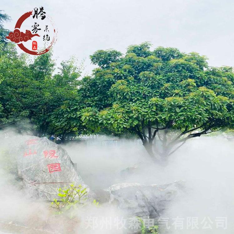 園林霧化工程