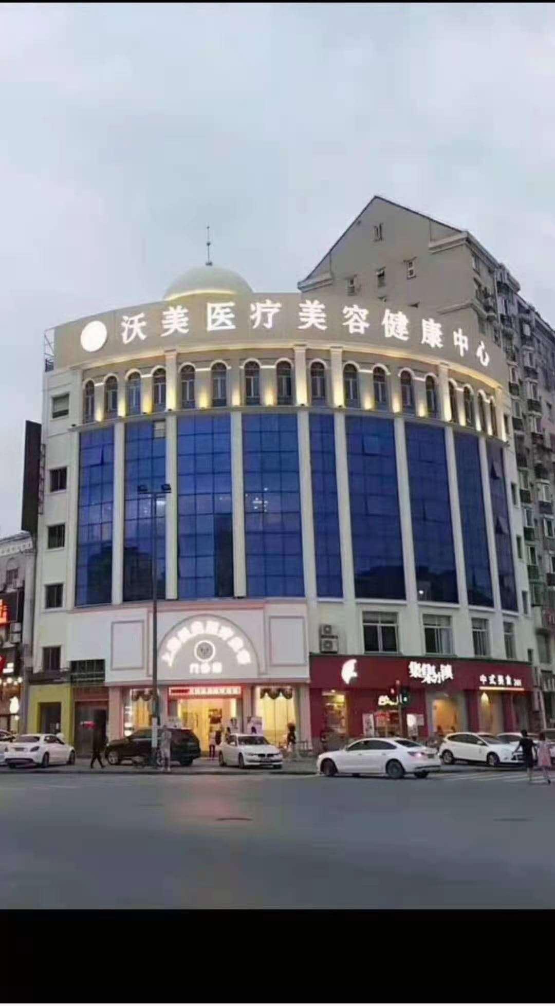 忻州微整形培训机构