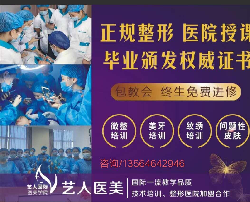 锡林郭勒盟微整形培训学校