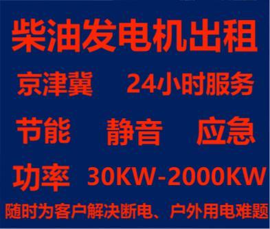 大兴安岭800千瓦发电机出租