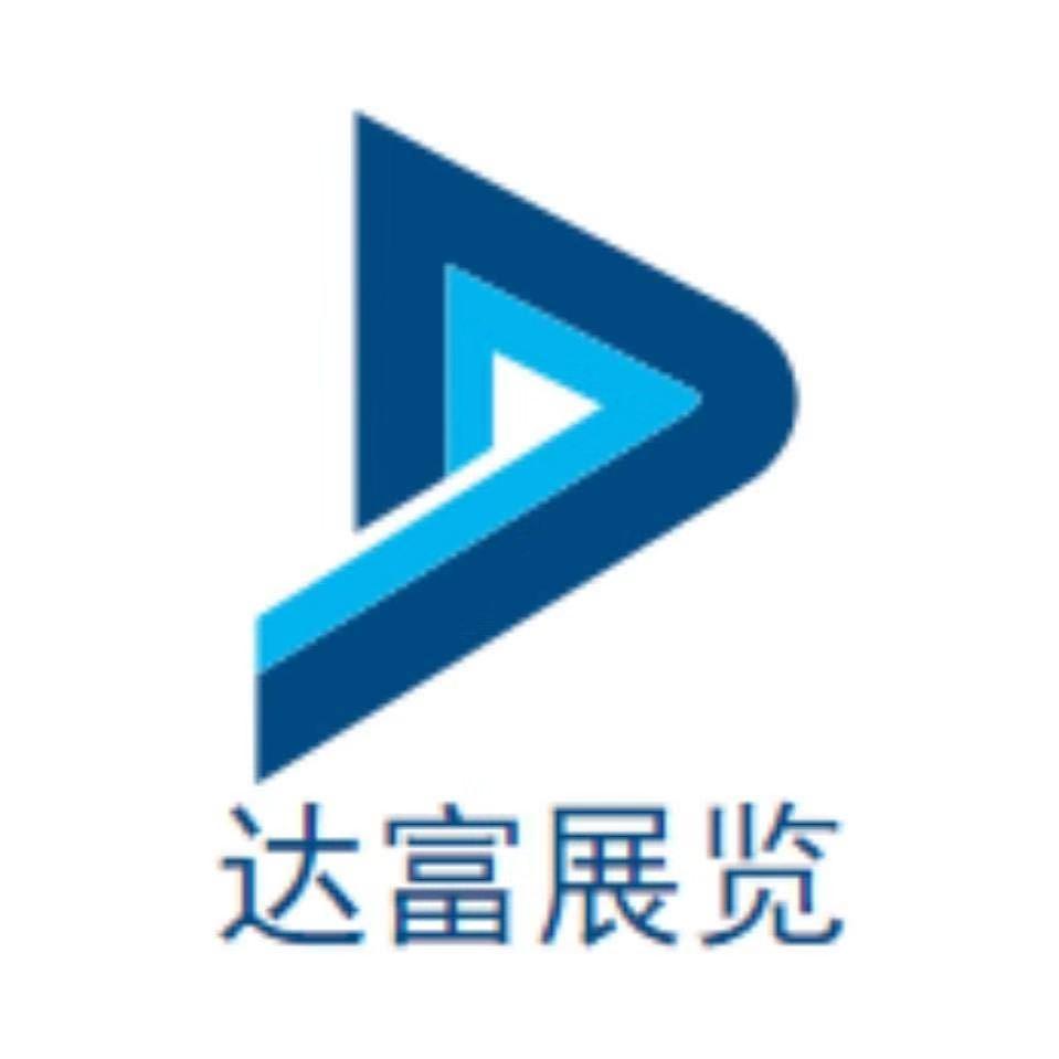 上海達富展覽服務有限公司