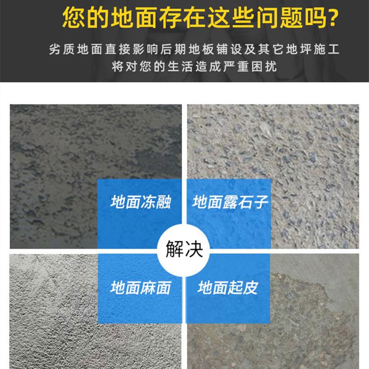 水泥地面坑洞修补材料厂商