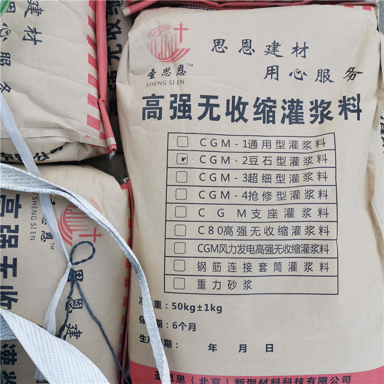 HGM高强灌浆料批发