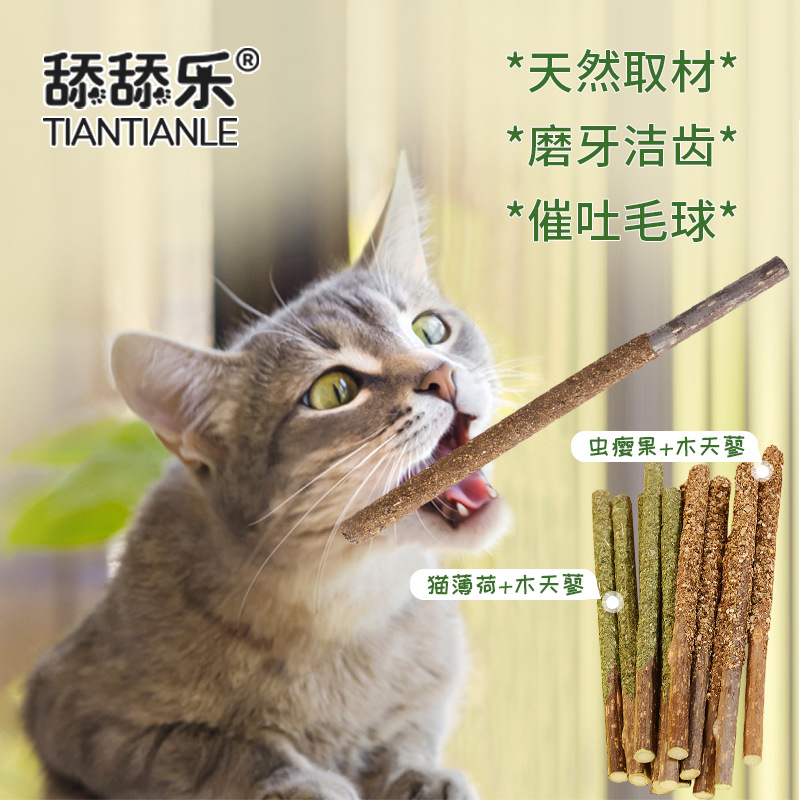 厂家批发猫薄荷舔舔棒虫瘿果木天蓼舔舔乐咬咬棒猫咪玩具清理肠胃