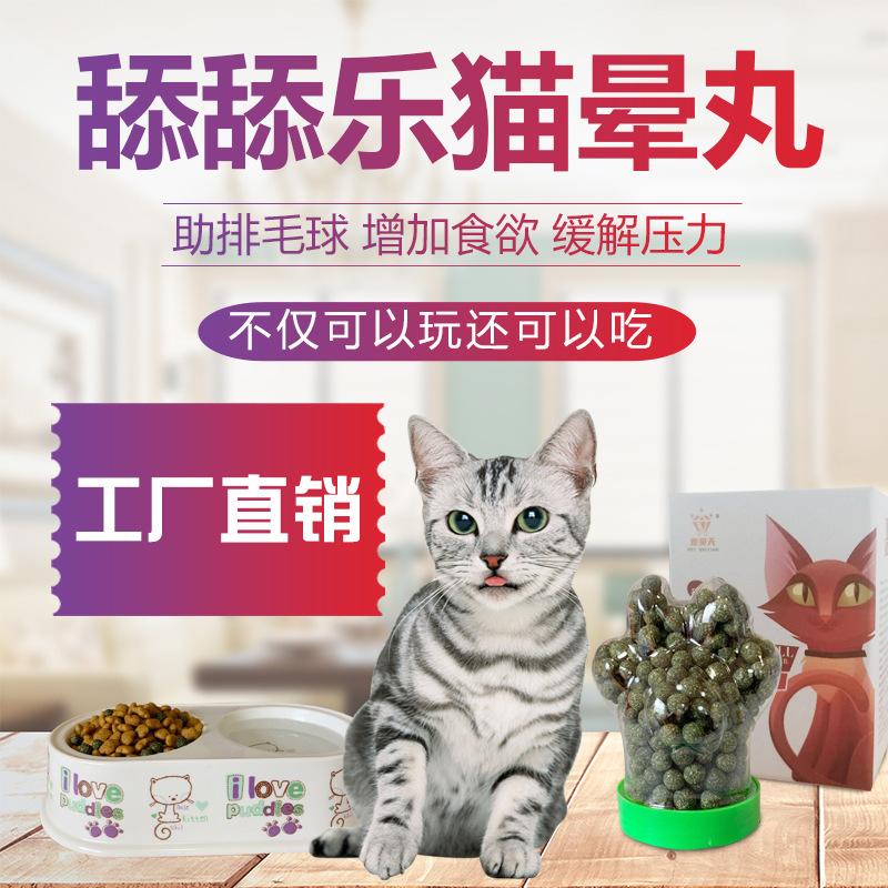 猫薄荷厂家批发猫玩具球逗猫玩具幼猫磨牙耐咬啃咬猫晕丸自嗨用品