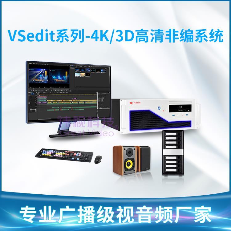 烏魯木齊視頻視頻制作系統 非編工作站