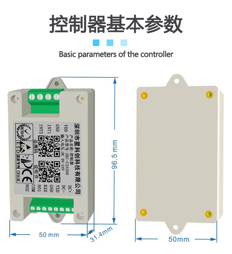 北京星科創智能控制控制器價格