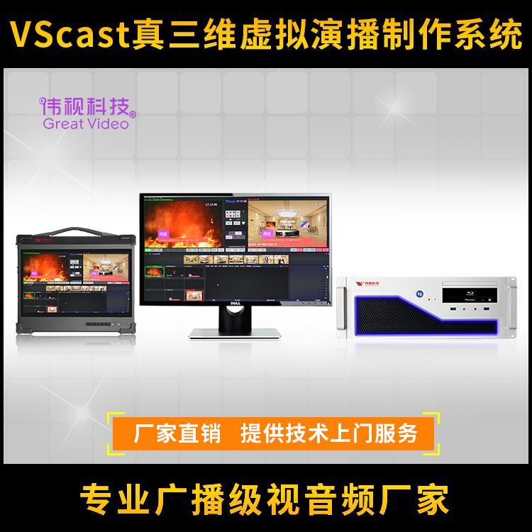 太原簡易微課慕課室 演播室虛擬導播直播系統原理