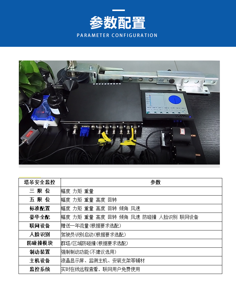 广安塔机安全检测仪厂家