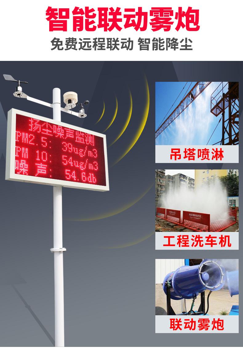南京扬尘监测厂家