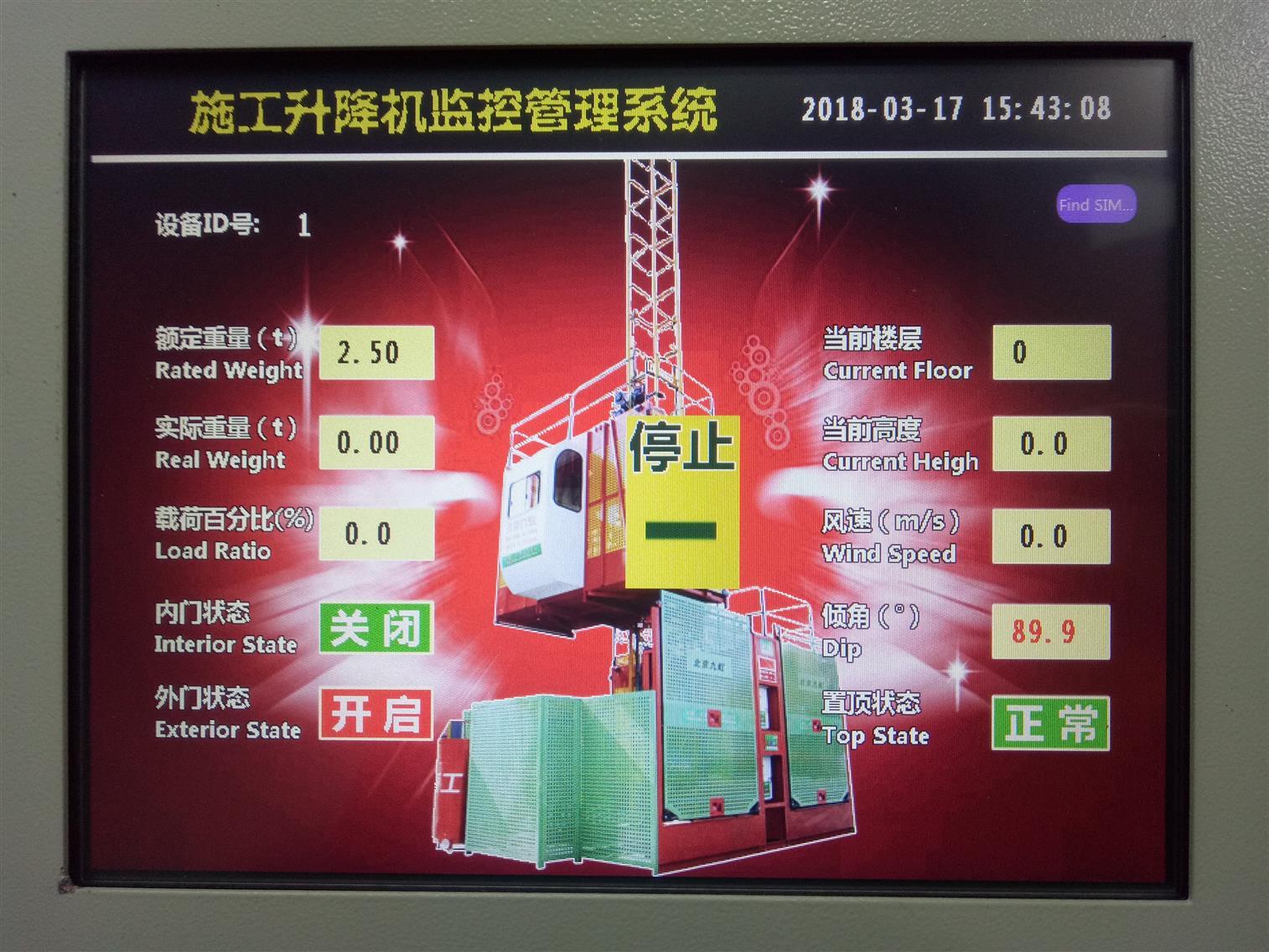 杭州升降机监控系统