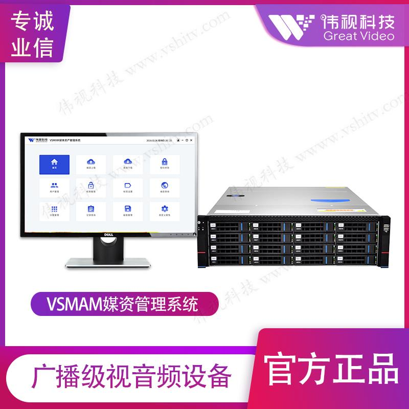 數字化媒資管理存儲系統應用 VSMAM系列媒資系統存儲服務器供貨商